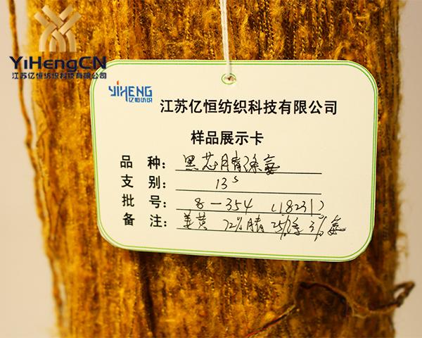13S混纺黑芯涤腈氨纱线(姜黄)