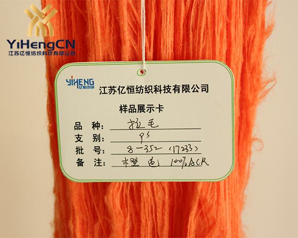 9S特色100%腈纶拉毛纱线(橘黄)