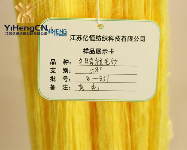5.8S特色100%腈纶拉毛纱线(黄色)