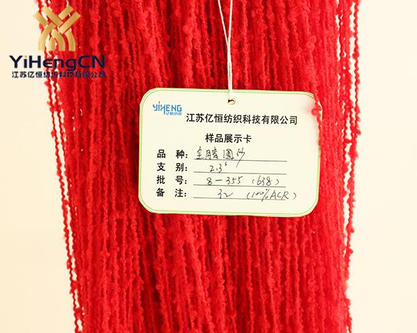 2.3S特色100%腈纶圈圈纱线(红)