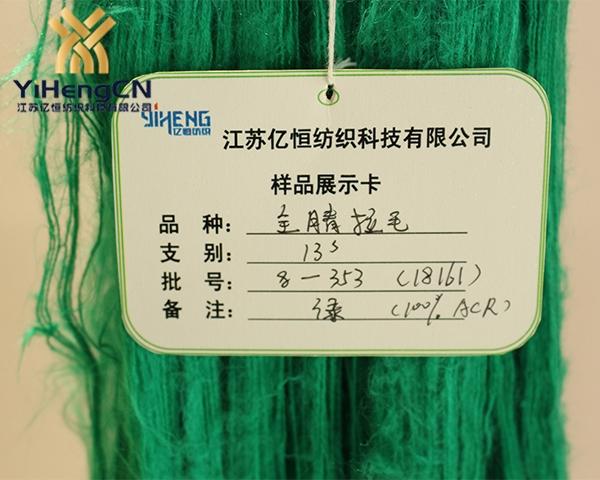 13S特色100%腈纶拉毛纱线(绿)